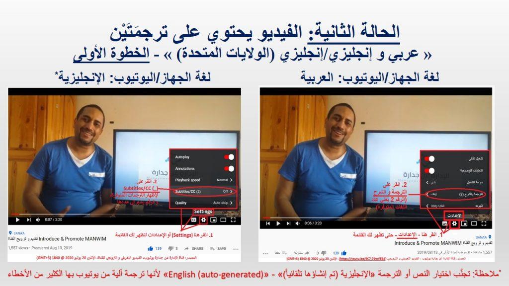 الحالة الثانية لابتوب أو كمبيوتر - ترجمتان بذات الفيديو، الخطوة الأولى