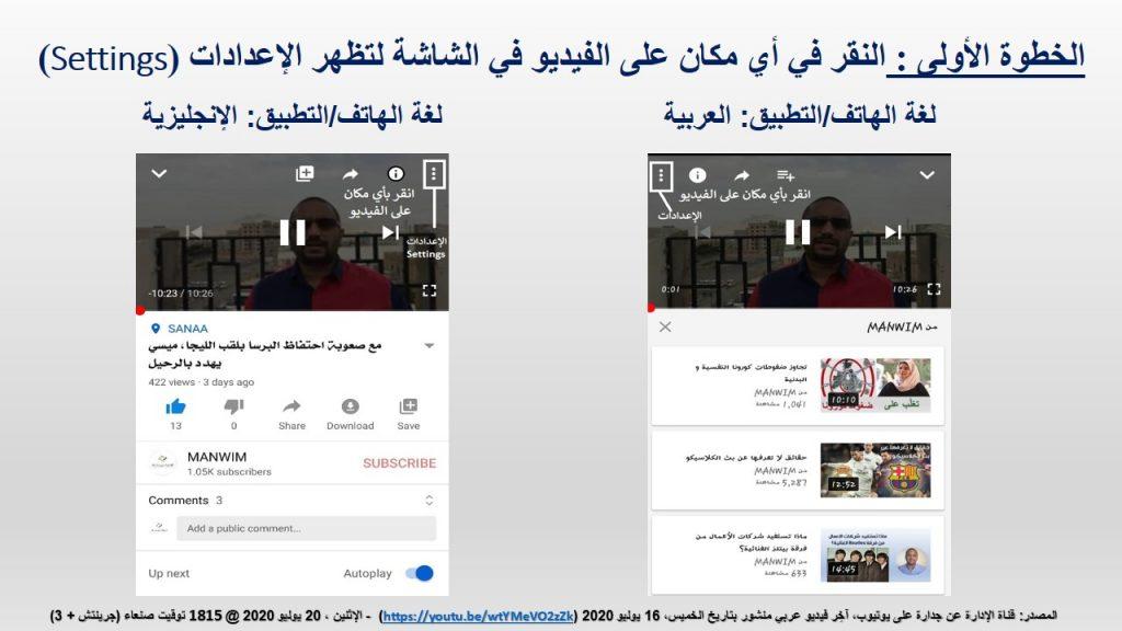 الخطوات اللازم اتباعها (جوال) للاستفادة من إنجاز انتهاء إدخال النصوص العربية - انقر على الشاشة لتظهر الإعدادات
