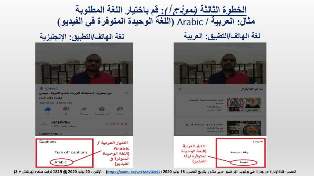 الخطوة الثالثة جوال، نموذج (أ): العربية كلغة وحيدة متوفَّرَة في الفيديو