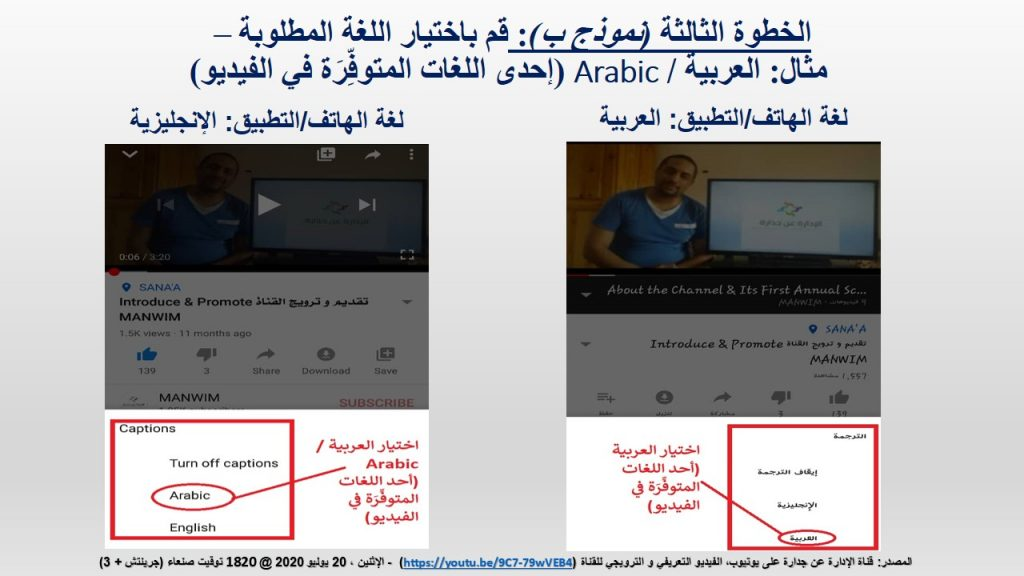 الخطوة الثالثة جوال، نموذج (ب): العربية كأحد اللغات المتوفِّرَة في الفيديو