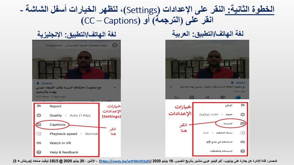 الخطوة الثانية جوال لإظهار النصوص هي الذهاب للإعدادات و اختيار الترجمة
