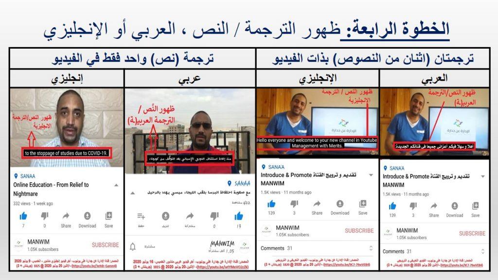الخطوة الرابعة جوال و التي تتمتعون فيها بإنجاز انتهاء أإدخال النصوص العربية و من قبلها الإنجليزية على جميع فيديوهات القناة هي ببساطة ظهور النص على الفيديو، حسب اختياراكم و ما هو متوفر في الفيديو، سواء العربي أو الإنجليزي