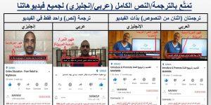 انتهاء إدخال النصوص العربية لجميع فيديوهاتنا العربية و من قلها الإنجليزية