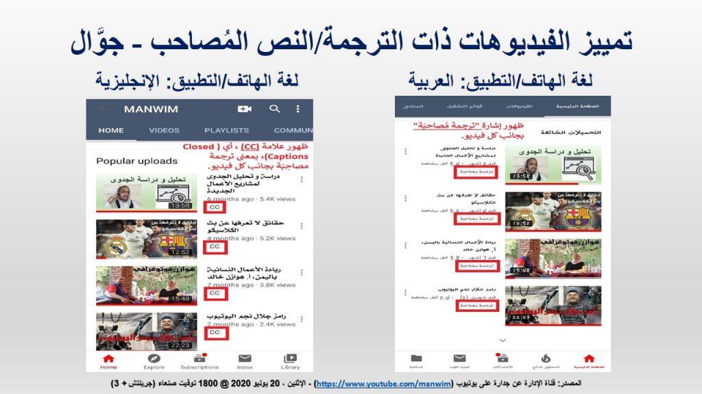 انتهاء إدخال النصوص العربية يظهر من خلال وجود إشارة(سي سي) أو (ترجمة مصاحبة) بجانب الفيديوهات في الجوال