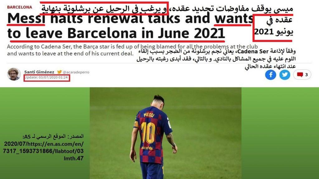 أزمة برشلونة و ميسي تتجلى ، حسب أخبار إذاعة كادينا الإسبانية، في إبداء رغبته بالرحيل من البرشا بنهاية عقده الحالي الصيف المقبل.