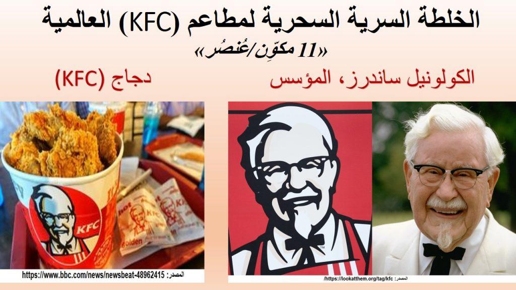 سر نجاح سلسلة مطاعم كي أف سي العالمية هو خلطة الدجاج السرية السحرية المكونة من 11 عنصر