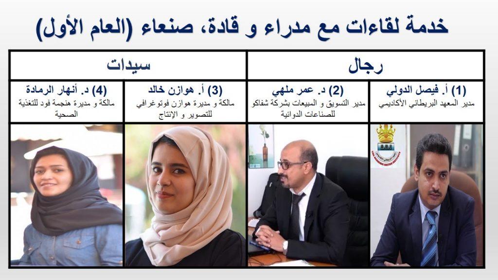 حصاد الذكرى السنوية الأولى للقناة في خدمة لقاءات مع مدراء و قادة هو أربعة لقاءات، كلها في العاصمة صنعاء، 2 رجال و 2 سيدات