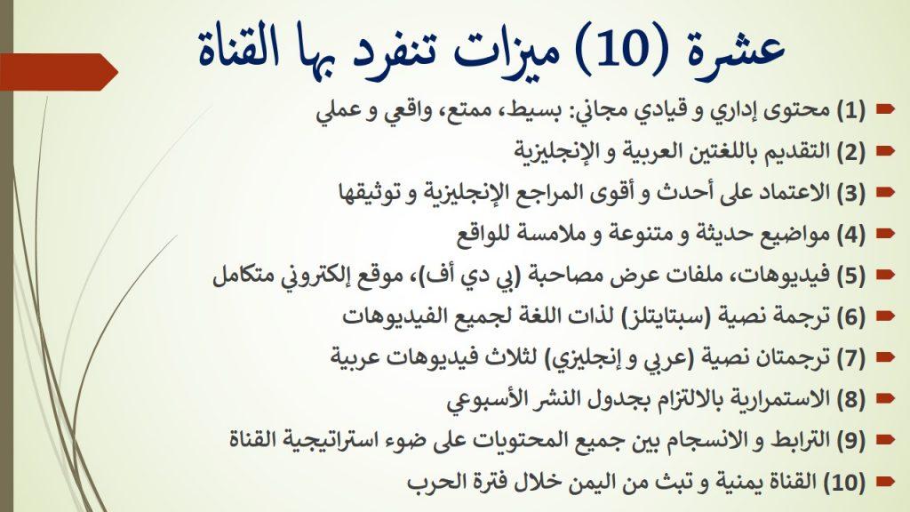 يسرنا مشاركتكم بعشر ميزات تنفرد بها قناة الإدارة عن جدارة على المستوى المحلي (اليمني) و العربي و الدولي، و ذلك في احتفالنا بالذكرى السنوية الأولى للقناة