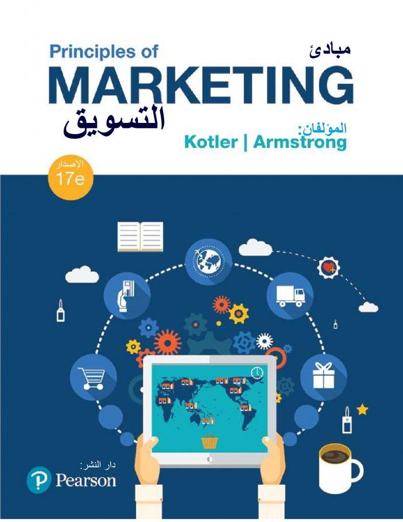 كتاب مبادئ التسويق لكوتلر و آرمسترونغ 2018 (الإصدار الثامن عشر) هو الكتاب الأول ببرنامج العام الثاني للكتب في القناة