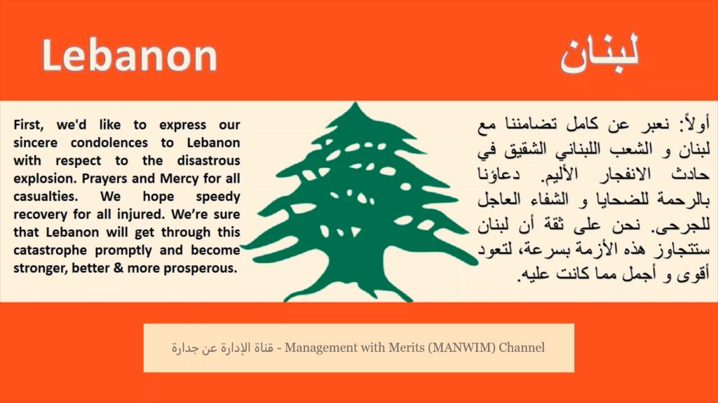 We express our sincere and strong support for Beirut (Lebanon), with respect to the disastrous explosion last Tuesday.