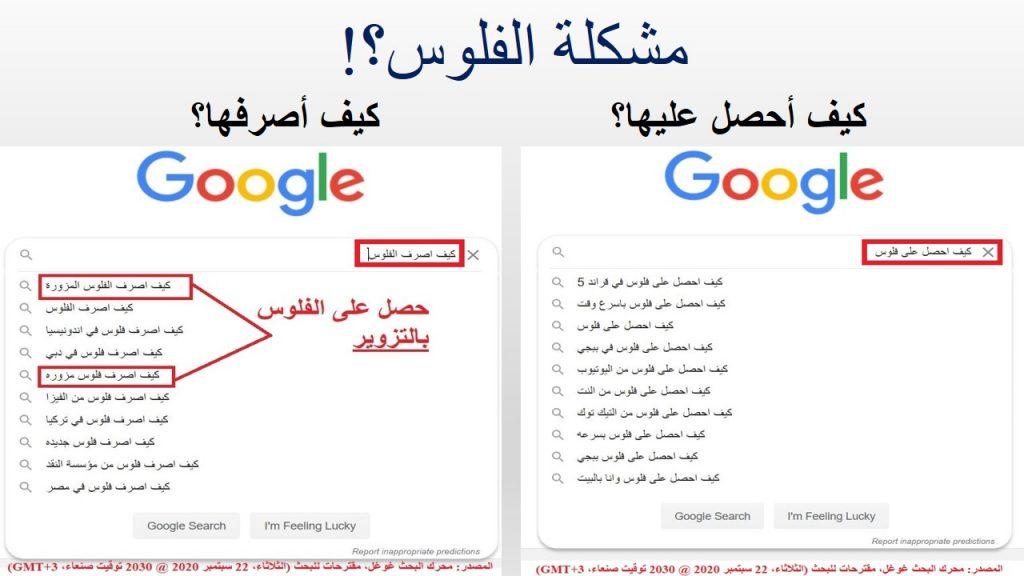 محتوى النت العربي يفتقر لمعاجلة مشكلة الفلوس بجانبيها: الحصول عليها و صرفها