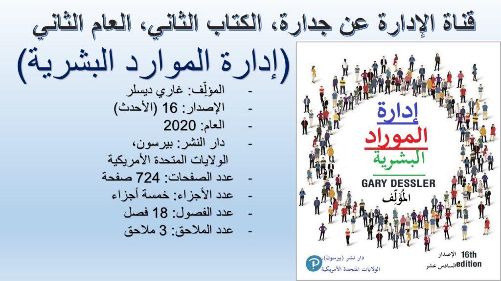 تتفرد قناة الإدارة عن جدارة بتقديم أحدث و أفضل كتاب للموارد البشرية، و هو كتاب إدارة الموارد البشرية 2020 لجاري دسلر، الإصدار 16،  الولايات المتحدة