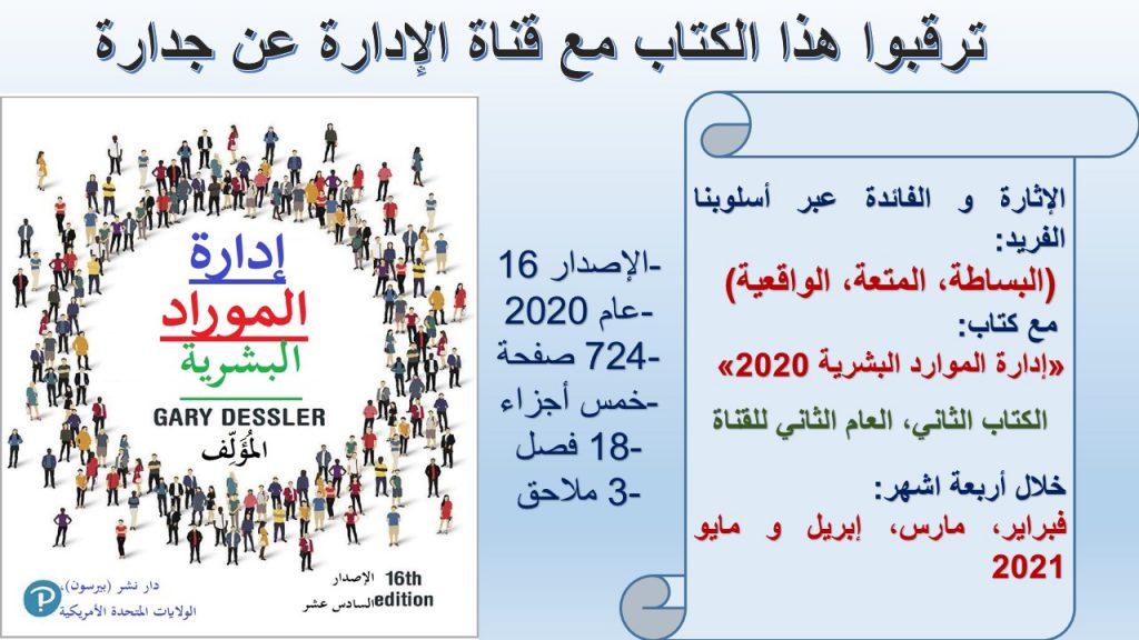 كتاب إدارة الموارد البشرية 2020 هو الكتاب الثاني، العام الثاني في قناة الإدارة عن جدارة