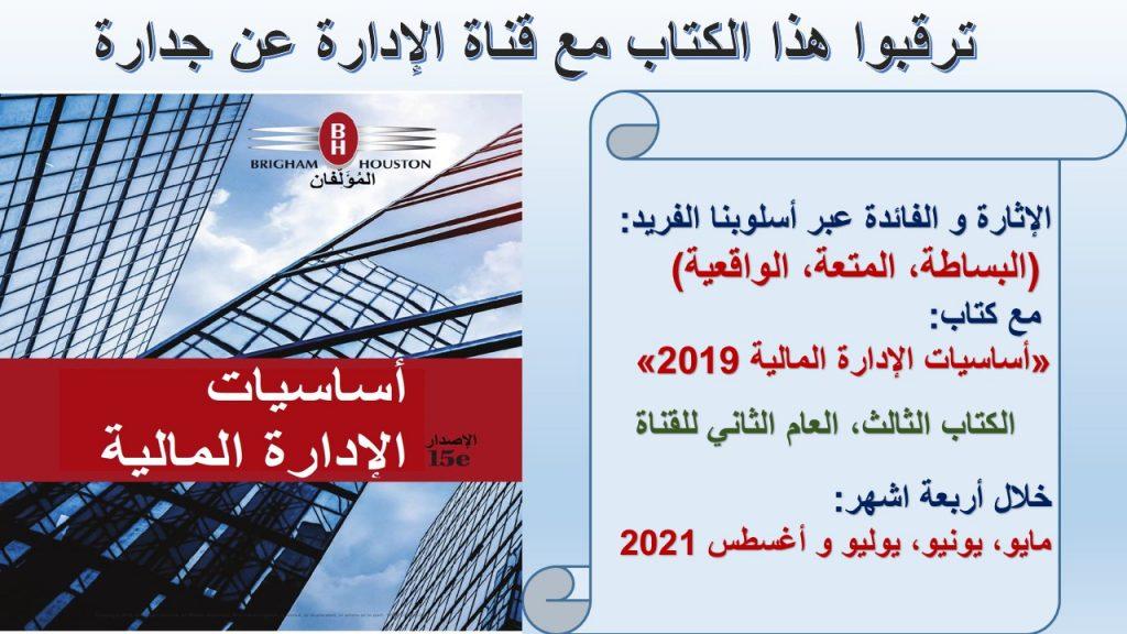 سيتم مناقشة كتاب مبادئ الإدارة المالية (2019) خلال أربعة أشهر، و هي مايو - أغسطس 2021