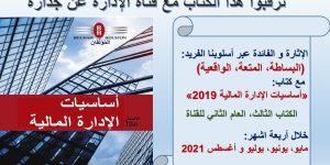 كتاب مبادئ الإدارة المالية 2019 ، ترقبوه على القناة