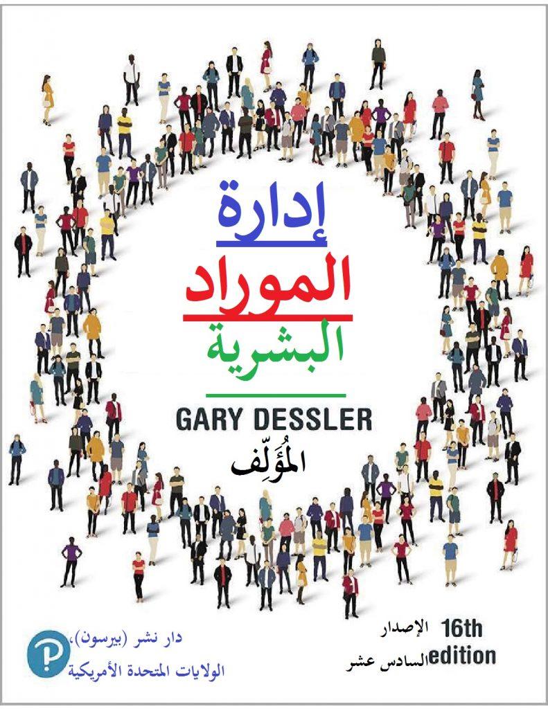 كتاب إدارة الموارد البشرية 2020 هو الكتاب الثاني في برنامج العام الثاني للكتب في القناة