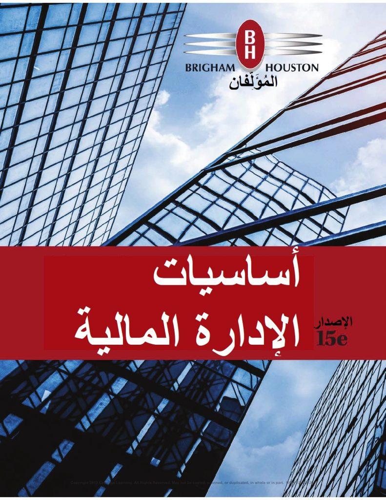 كتاب أساسيات الإدارة المالية هو الثالث و الأخير في برنامج العام الثاني للكتب في القناة