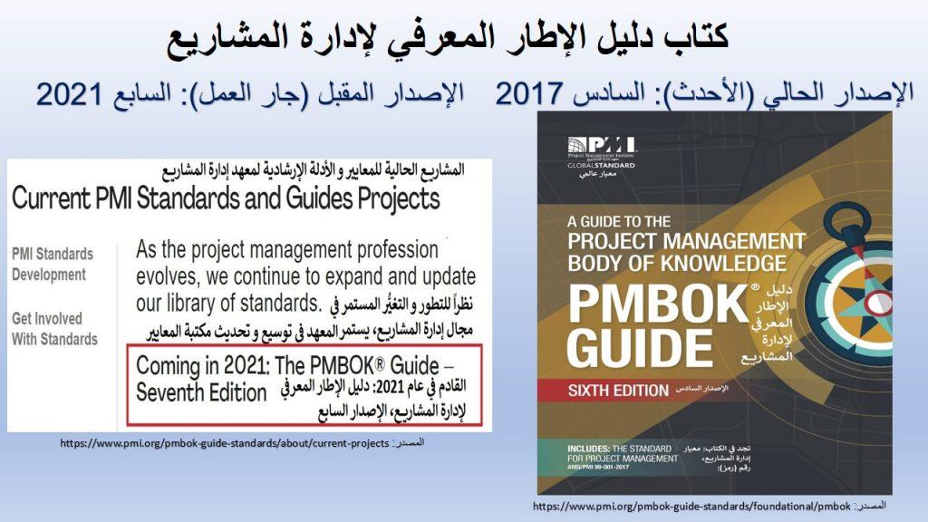 الإصدار الحالي لكتاب دليل الإطار المعرفي لإدارة المشاريع هو السادس (2017) و الإصدار المقبل هو السابع (2021)