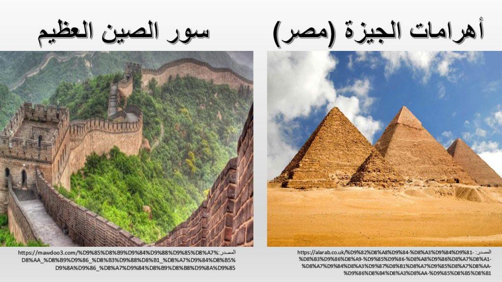 المنجزات التاريخية، كأهرامات مصر و سور الصين العظيم، دليل على أقدمية إدارة المشاريع