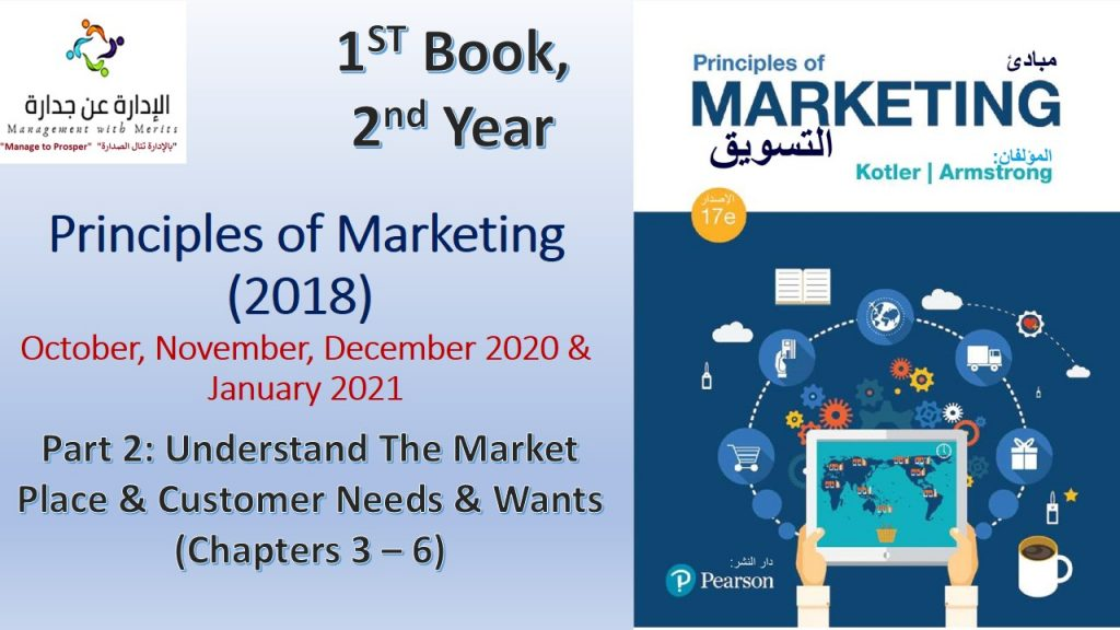 Principles of Marketing 2018 is the 1st book for the 2nd year in the channel.
