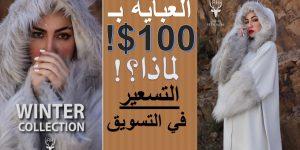 التسعير في التسويق و عباية (عروسة الشتاء) لريم هلال بصنعاء: سعرها مائة دولار أمريكي