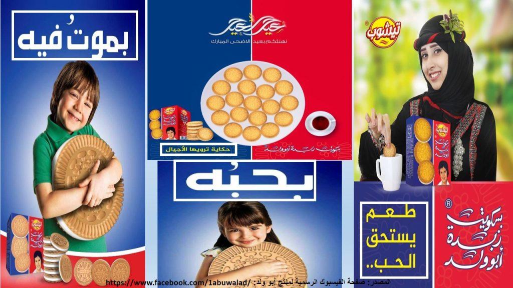 بسكويت أبو ولد المحلي (اليمن) يستخدم مجموعة من العبارات الترويجية غير المتوحدة أو المتجانسة مما يضر في نسيج التواصل التسويقي المتكامل و في تعزيز قيمة المنتج في ذهن العميل