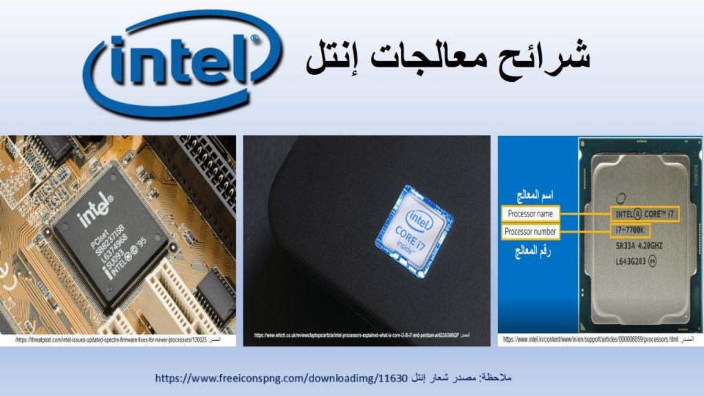 تبيع شركة إنتل شرائح معالجتها لشركات الحاسوب بسعر يصل إلى أربع أو خمس أضعاف من تكلفتها الصناعية