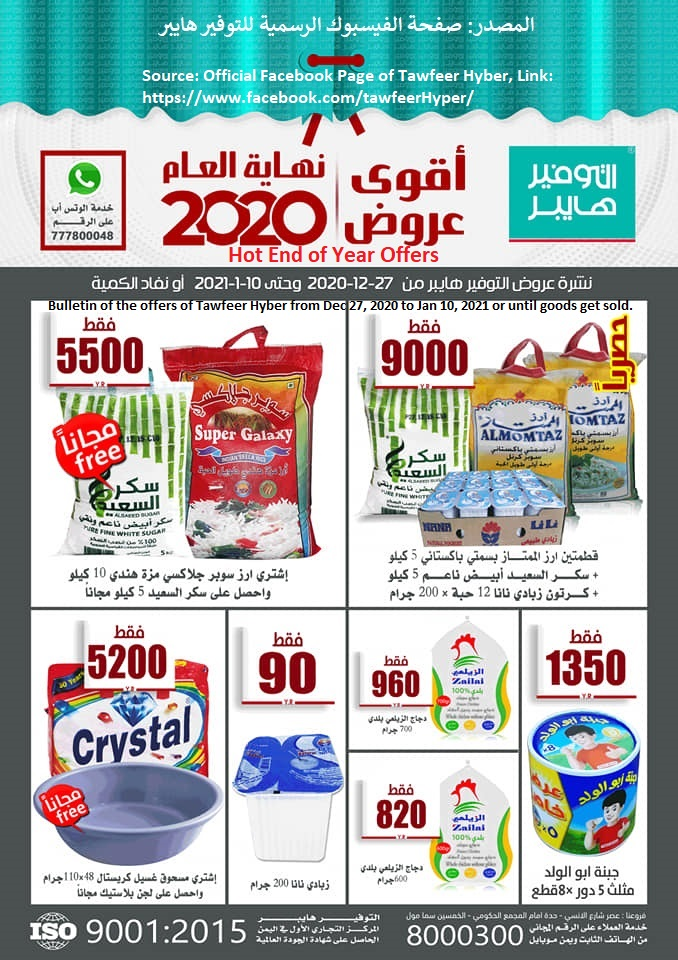 Distribution of this print brochure from Tawfeer Hyber for customers who enter their supermarket is a type of direct targeted marketing.