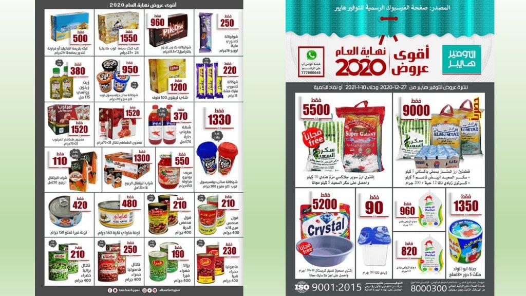 كما يتضح في هذا البروشور الذي يعرض تخفيضات نهاية السنة في التوفير هايبر في صنعاء (اليمن) الغرض الأساسي من ترويج المبيعات هو الحصول على مبيعات مباشرة و سريعة من العملاء