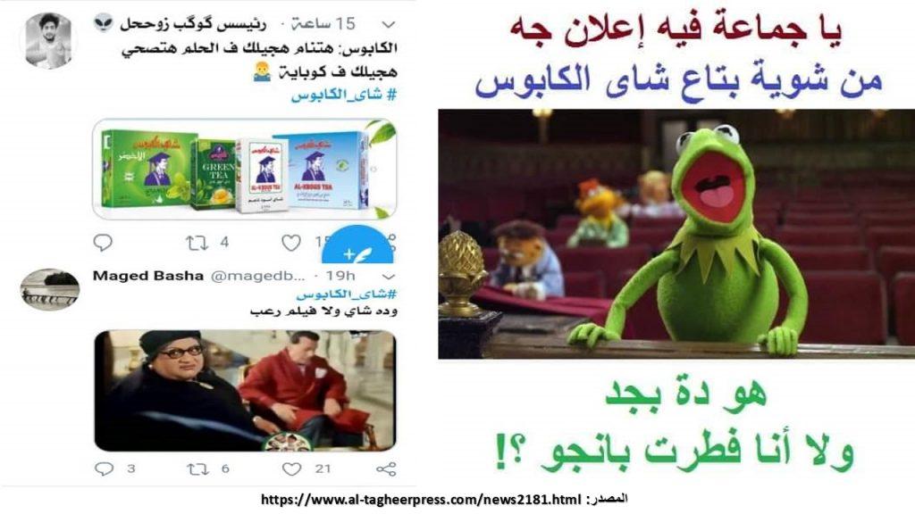 سبب إعلان شاي الكبوس في رمضان الماضي سخرية كبيرة بسبب نطق كلمة الكَبوس على شكل (كابوس) في المجتمع المصري الجديد على المنتج