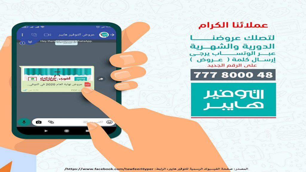 الواتس آب من أهم وسائل التسويق المباشر الإلكتروني في الشركات