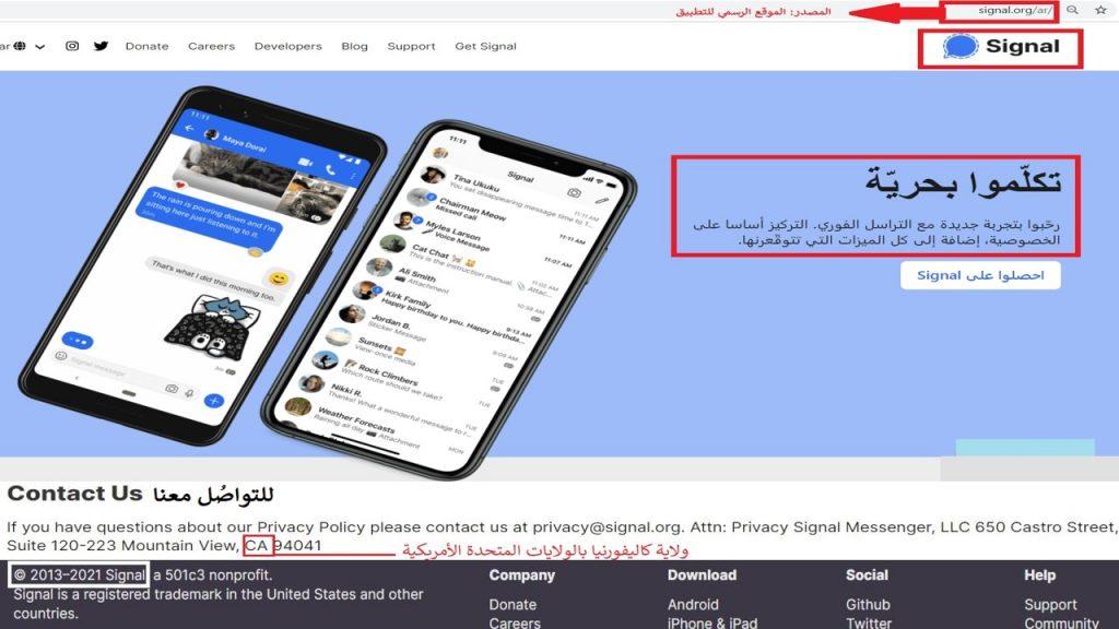 تطبيق سيغنال هو أحد المنافسين العالميين الأقوياء لتطبيق الواتساب و يتميز عليه في الخصوصية