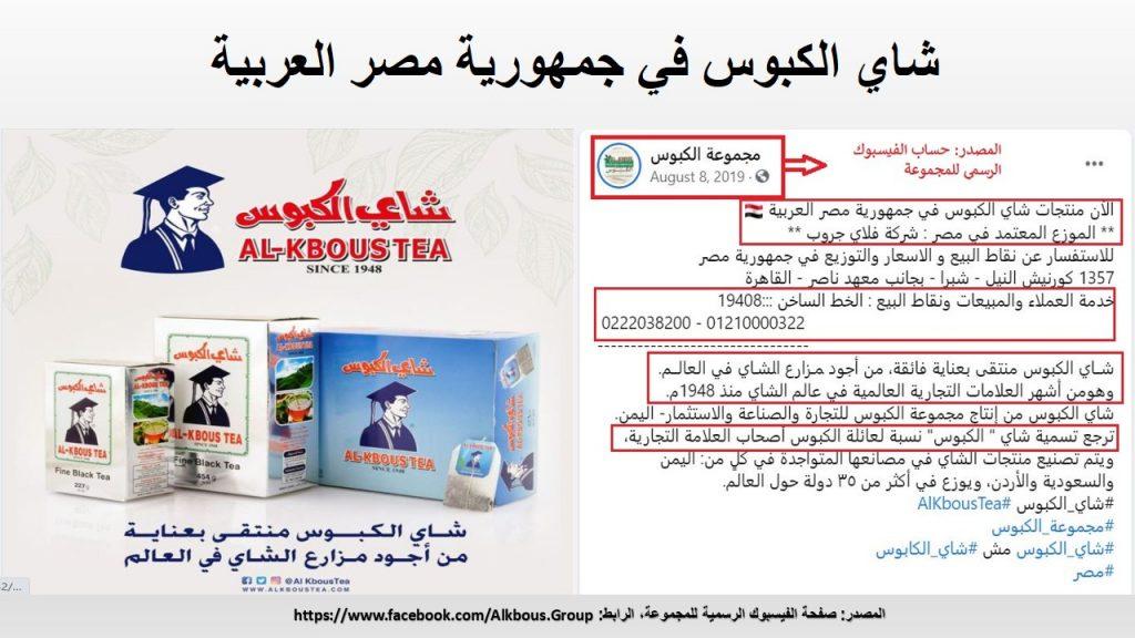 البيان الرسمي لمجموعة الكبوس اليمنية حول دخول شاي الكبوس بمصر في أغسطس 2019 هو من العلاقات العامة، لكنه يحمل بعض أهداف و خصائص عدة أدوات من مزيج الترويج التسويقي ، و تحديداً الإعلانات و البيع الشخصي و التسويق المباشر و الإلكتروني