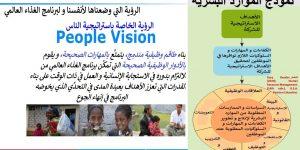 استراتيجية الموارد البشرية و استراتيجية الناس أو الأشخاص ببرنامج الغذاء العالمي