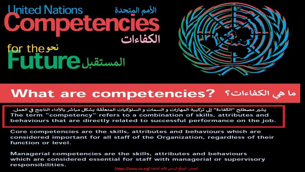 نظام الكفاءات في الأمم المتحدة يوضح ماهية الكفاءات و كيفية استخدامها
