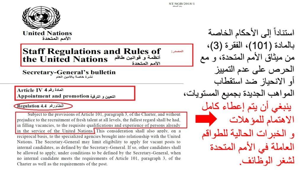 إدارة المواهب و الاستقطاب بالأمم المتحدة تفضّل الاستقطاب الداخلي على الخارجي