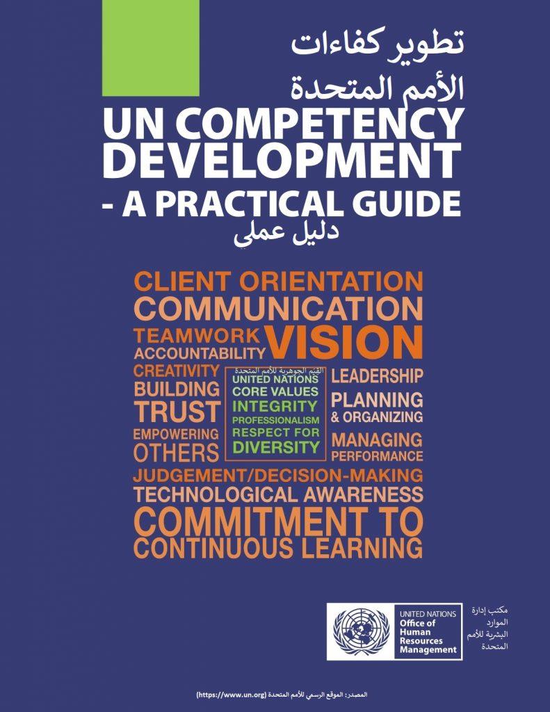 الدليل العملي لنظام الكافءات في الأمم المتحدة يشرح كل ما يتعلق بالكفاءات في المنظمة