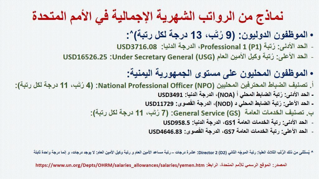 نماذج على رواتب الموظفين في الأمم المتحدة