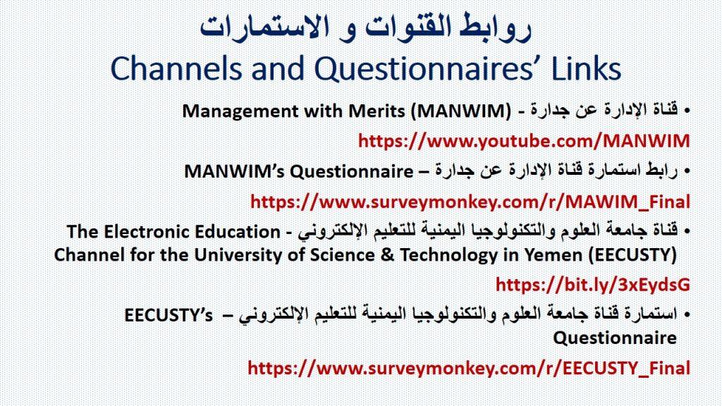 دعوة مشاركة روابط الاستمارة Participation Invitation Questionnaires' Links