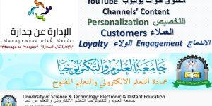 دعوة مشاركة في استمارة بحثية Participation Invitation for Research Questionnaire